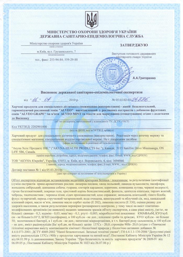 Сертификат Alveo - заключение санитарно-пидемиологической экспертизы  <br/>  Алвео Мята и Алвео Виноград