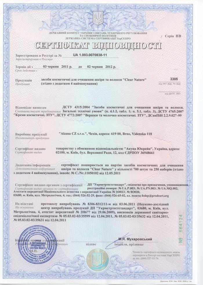 Органическая косметика сертификат